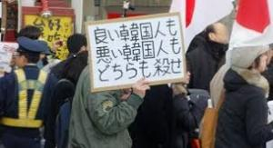 "Hate speech demonstration at Shinokubo, a Korea town in Tokyo. On the placard says ""Kill both good and bad Koreans."""